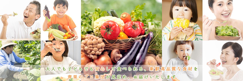 大人でも子どもでも安心して食べられる、新鮮高品質な食材を青果のプロ集団が見定め、お届けいたします